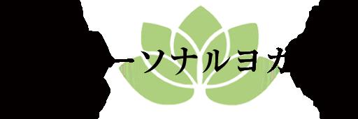 広島パーソナルヨガ広島|身体の歪みを美しく整えるヨガ教室・ヨガの個人レッスン